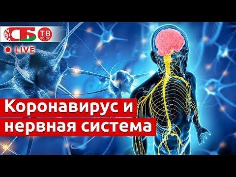Как коронавирус поражает нервную систему – рассказывает невролог | ПРЯМОЙ ЭФИР