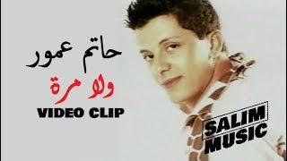 تحميل اغاني حاتم عمور - ولا مرة (Video Clip) MP3