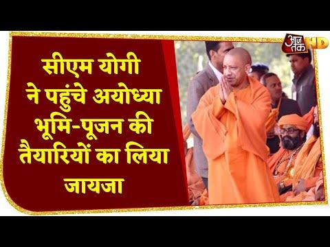 Ayodhya : 5 August को PM Modi करेंगे राम मंदिर का दौरा, आज CM Yogi ने लिया जायजा