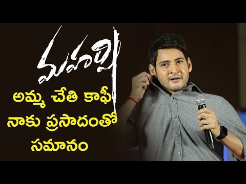 mahesh-babu-at-maharshi-success-celebration-event