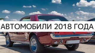 Автомобили 2018 года с идеальными двигателями
