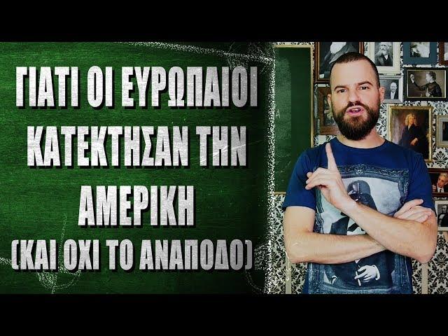 Video Pronunciation of Αμερικα in Greek