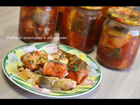 Готовим рыбные консервы- в томатном соусе, в автоклаве Hanhi