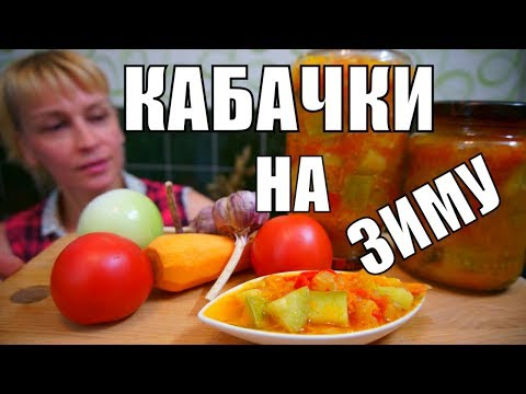 Салат из кабачков ЗА УШИ НЕ ОТТАЩИШЬ! Любимые Заготовки на зиму!