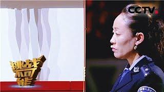 《挑战不可能之加油中国》 新春盛典4: 挑战王重回舞台 巅峰挑战辨影识人 20190204 | CCTV挑战不可能官方频道