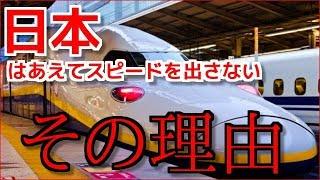 【日本の技術力】日本の新幹線は中国とは異なりスピードを出す技術がないのではなく、敢えてスピードを出していなかった海外の反応【なぎさチャンネル】