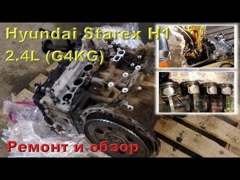 Hyundai Starex H1 (G4KG) 2.4L - ремонт двигателя
