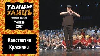 Константин Красилич | Судейский выход | #танцыулиц2017