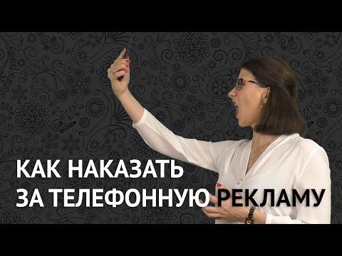 Как наказать за телефонную рекламу