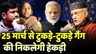 विघटनकारी ताकतों पर चलेगा PM Modi का डंडा, श्री Sant Betra Ashoka जी की भविष्यवाणी,