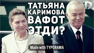 Татьяна Каримова вафот этди? Унинг вафоти ҳақидаги хабарлар ростми?