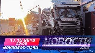 17.10.2018 Новости дня 20:00