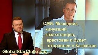 Questra/AGAM - Мошенник, кинувший казахстанцев, арестован и будет отправлен в Казахстан