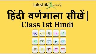 Class 1 Hindi
