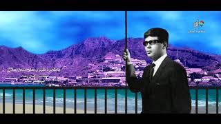 ياطايرة طيري على بندر عدن .. غناء الفنان/ ابوبكر سالم HD تحميل MP3
