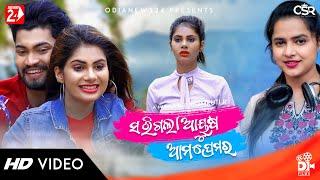 Sarigala Aayusha Ama Premara   Full Video   Aseema Panda   Manaswini, Aimon   Smruti R