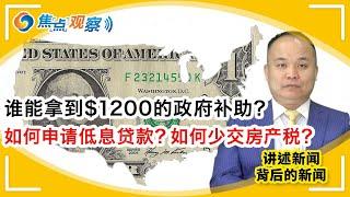 谁能拿到$1200的政府补助?如何申请低息贷款?如何少交房产税?龙珠喷天下:不饿死就是胜利!|焦点观察 Mar 26,2020