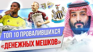 """ТОП 10 Провалившихся """"денежных мешков"""""""