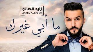 تحميل اغاني مجانا زايد الصالح - ما أبي غيرك (حصريًا) | 2016
