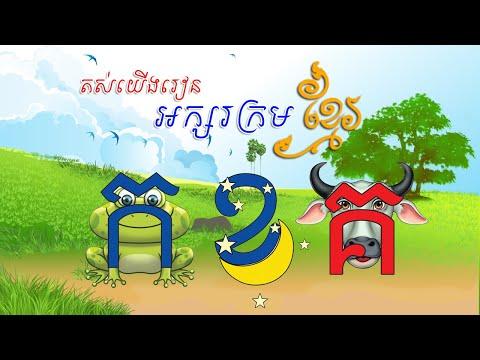 khmer alphabet   កខគ    កខគឃង    Khmer ក ខ គ     រៀនអក្សរក្រមខ្មែរ    ព្យញ្ជនៈខ្មែរ