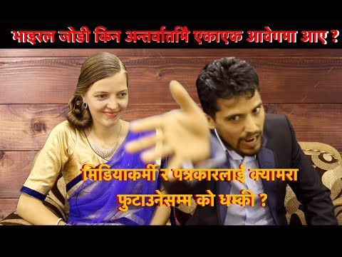 बिदेशी बुहारीले खुलाइन  रहस्य ! | गोबर सोर्दा देखी जाँतो पिद्दा,यस्तो सम्म भयो ! | Arilinde Sapkota