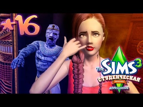 The Sims 3: Студенческая жизнь Бэлы и Романа Вито #16 Проклятие мумии?!