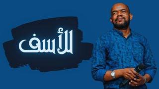 مازيكا منتصر هلالية - للاسف - أغاني سودانية 2018 تحميل MP3