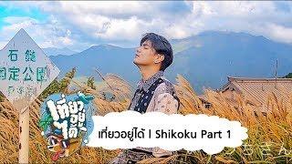 เที่ยวอยู่ได้ l SS2 Ep.33 Shikoku Part1 - dooclip.me