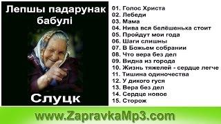 Слуцк - Лепшы падарунак бабулі
