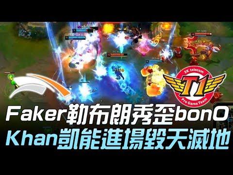 HLE vs SKT Faker勒布朗秀歪bonO Khan凱能進場毀天滅地大爆電!Game 3