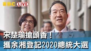 【東森大直播】宋楚瑜搶頭香!攜余湘登記2020總統大選
