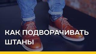 Как подворачивать штаны [Якорь | Мужской журнал]