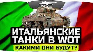 ЭКСКЛЮЗИВ! ● Итальянские Танки в World Of Tanks