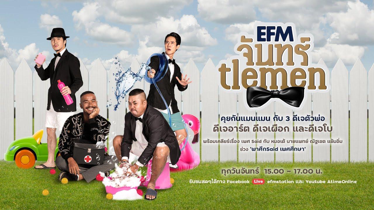EFM จันทร์ TLEMEN - 11 ตุลาคม 2564