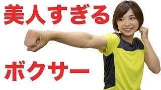 腹筋が割れるシックスパックワンツーシャドーボクシングを美人すぎるボクサー安田由紀奈さんに教えてもらった!#お腹痩せ#安田由紀奈