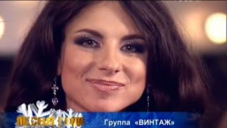 Винтаж и Елена Корикова - Плохая девочка (Песня Года 2008)