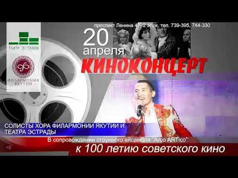 Любимые песни из советских фильмов прозвучат на «Киноконцерте» | ЯСИА