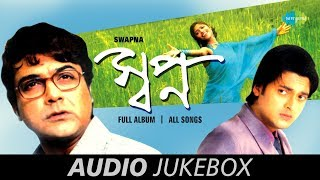 Swapna - All Songs | Muchhe Jaoa Dinguli | Chanchal Mon