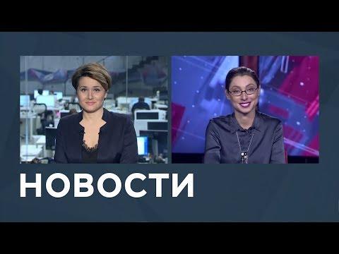 Новости от 12.11.2018 с Еленой Светиковой и Лизой Каймин онлайн видео