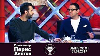 Прожекторперисхилтон - Выпуск от01.04.2017