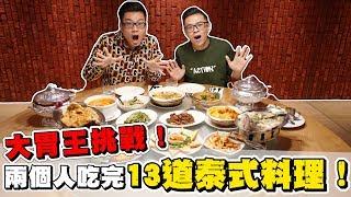 【Joeman】大胃王挑戰!兩個人吃完13道泰式料理!ft.丁丁