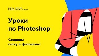 Создаем сетку в Photoshop [Moscow Digital Academy]