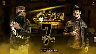 مهرجان وقوف فى القلب - مسلم و حودة بندق توزيع رامي المصرى 2021 تحميل MP3