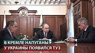 В Кремле напуганы. У Украины появился очередной туз