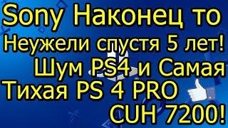 Sony Наконец то Неужели! Спустя 5 лет! Шум PS4 и Самая Тихая PS4 PRO CUH 7200