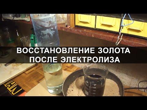Восстановление золота после электролиза