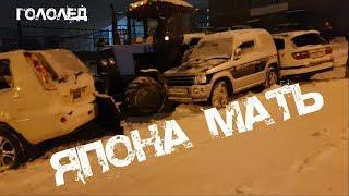 Снегопад и гололёд Владивосток 2017.
