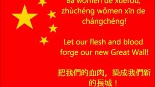 National Chinese Anthem (Lyrics)
