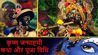 12 अगस्त 2020 कृष्ण जन्माष्टमी कथा और पूजा विधि | Krishna Janmashtami 2020 | Janmashtami Puja, Katha - Download this Video in MP3, M4A, WEBM, MP4, 3GP