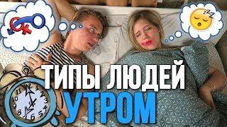 MUTE | ТИПЫ ЛЮДЕЙ УТРОМ!